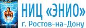 НИЦ ЭНИО г. Ростов-на-Дону, официальный сайт